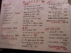 俺のイタリアン (11)