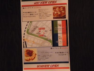 俺のイタリアン (92)