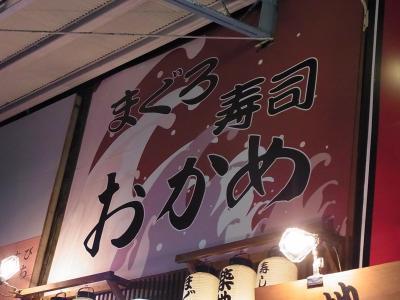 又こい家・おかめ  (7)