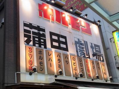 蒲田ホルモン劇場 (1)