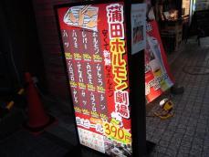 蒲田ホルモン劇場 (3)