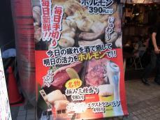 蒲田ホルモン劇場 (4)