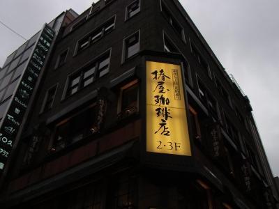 椿屋珈琲店 (64)
