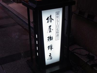 椿屋珈琲店 (62)
