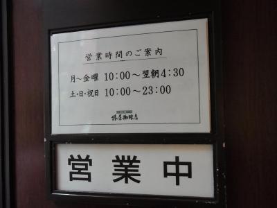椿屋珈琲店 (6)