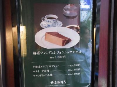 椿屋珈琲店 (3)