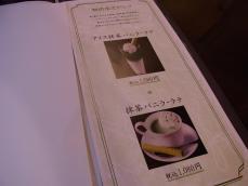 椿屋珈琲店 (11)