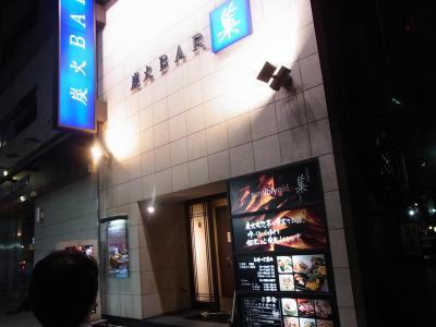 炭火BAR 集 (1)