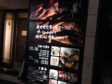 炭火BAR 集 (2)