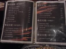 炭火BAR 集 (37)