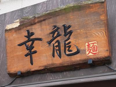 幸龍 (2)