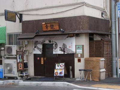 幸龍 (1)
