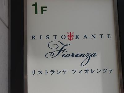 リストランテフィオレンツァ (4)