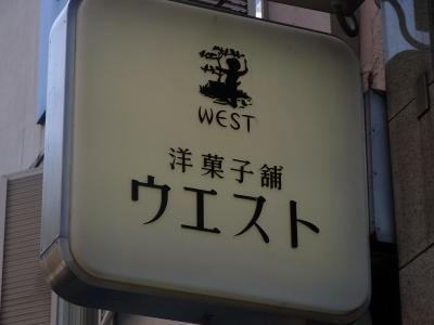 洋菓子舗 ウエスト (1)