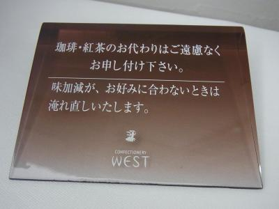 洋菓子舗 ウエスト (19)