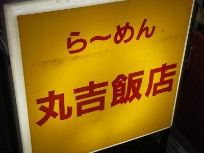 丸吉飯店 (2)