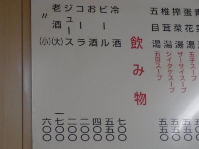 丸吉飯店 (8)