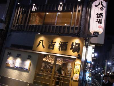 八吉酒場 (2)