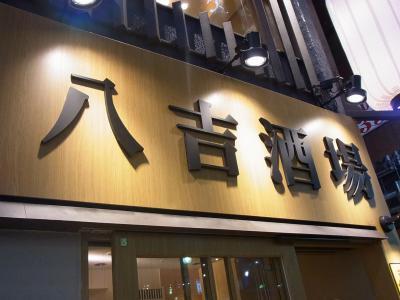 八吉酒場 (1)