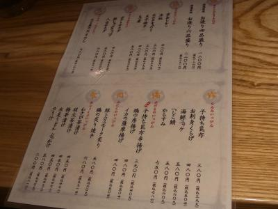 八吉酒場 (12)