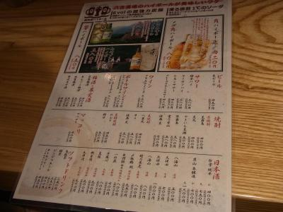 八吉酒場 (11)