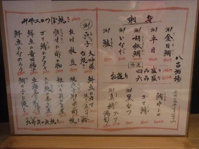 八吉酒場 (10)