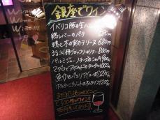 銀座でワイン (3)