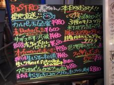 ビストロ源ちゃん (15)