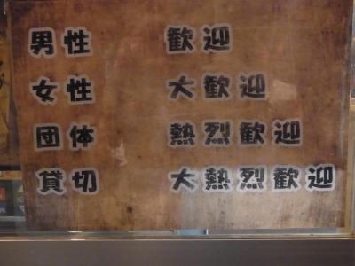 昭和ナイト (5)