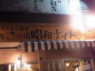 昭和ナイト (4)