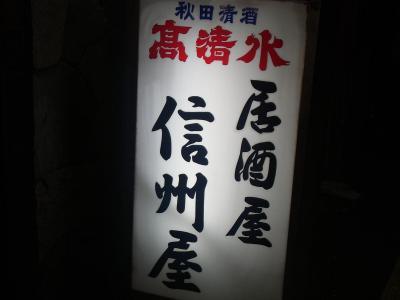 信州屋 (2)