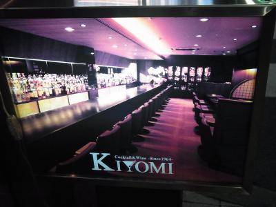 KIYOMI (1)