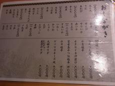 春鮨 (7)