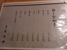 春鮨 (6)