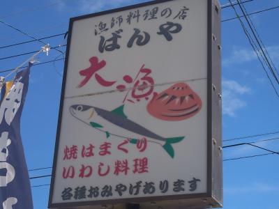 九十九里 「ばんや」 (3)