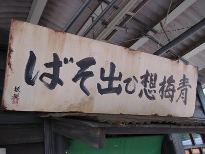 豆らく&「澤乃井酒造」見学 (4)