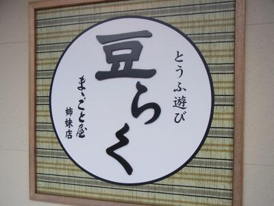 豆らく&「澤乃井酒造」見学 (20)