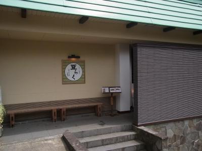豆らく&「澤乃井酒造」見学 (25)
