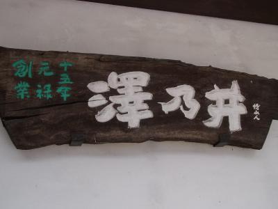 豆らく&「澤乃井酒造」見学 (42)