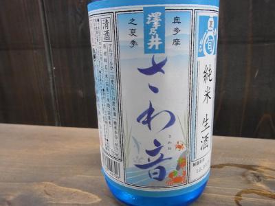豆らく&「澤乃井酒造」見学 (72)