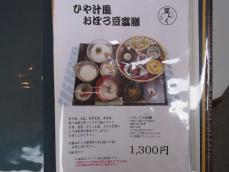 豆らく&「澤乃井酒造」見学 (23)