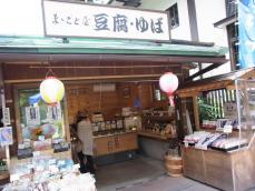 豆らく&「澤乃井酒造」見学 (26)