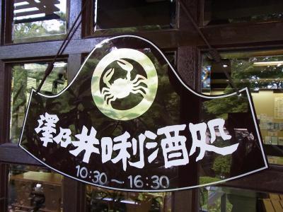 豆らく&「澤乃井酒造」見学 (156)