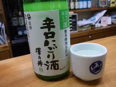 豆らく&「澤乃井酒造」見学 (167)