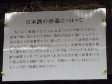 豆らく&「澤乃井酒造」見学 (75)