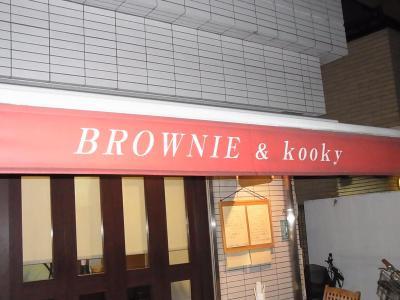 ブラウニー&クーキー (3)