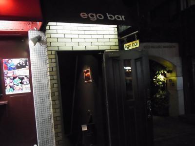 ego bar (1)