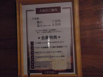 うすけぼー (25)
