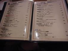 うすけぼー (20)