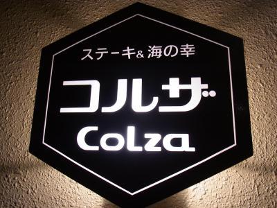 コルザ (9)